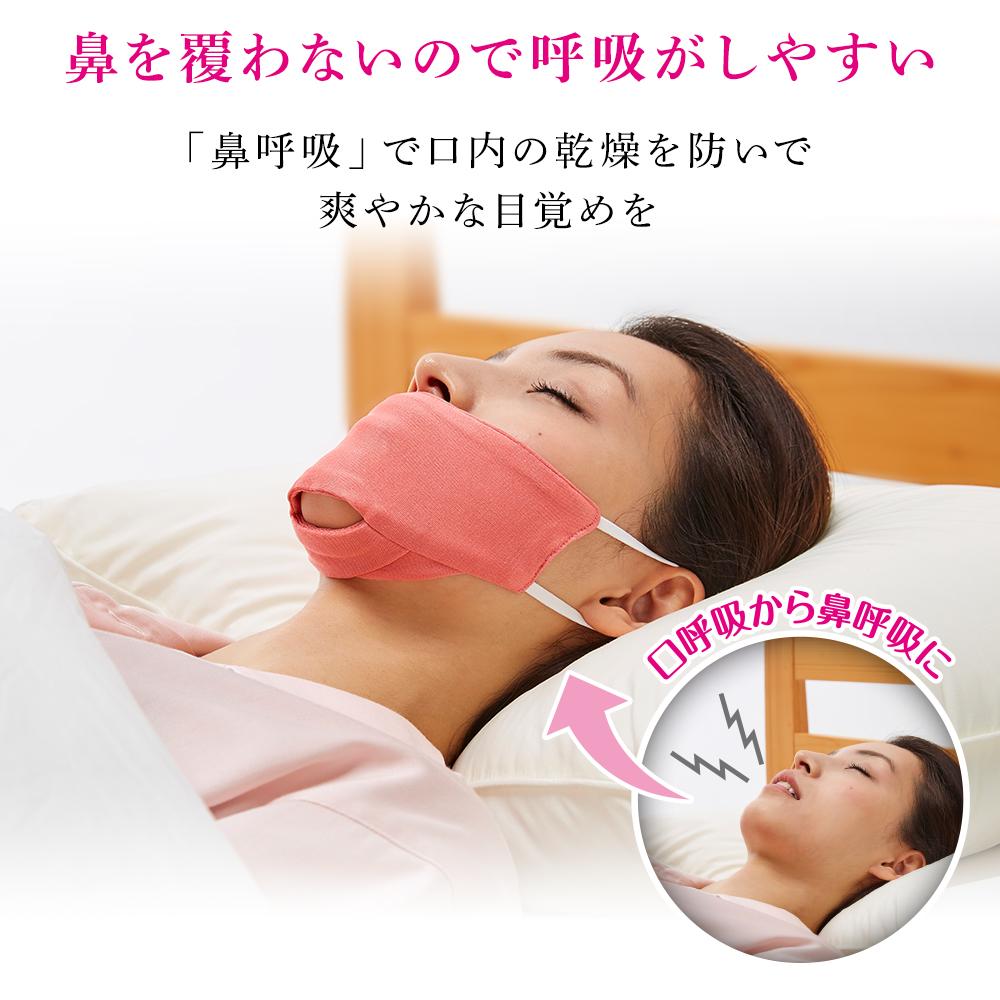 おやすみ用 鼻呼吸シルクマスク