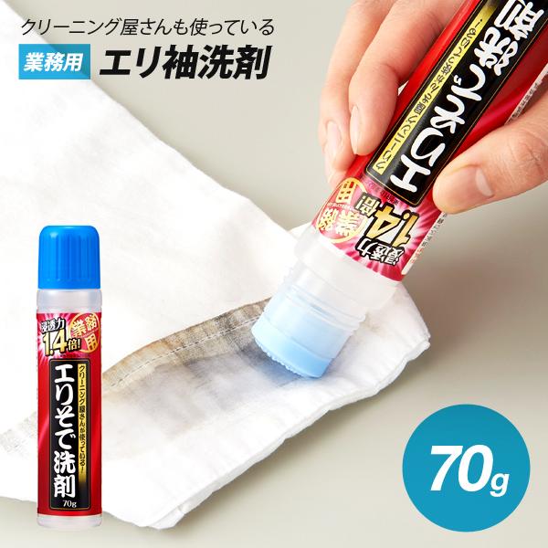 クリーニング屋さんのエリそで洗剤 浸透力1.4倍 70g