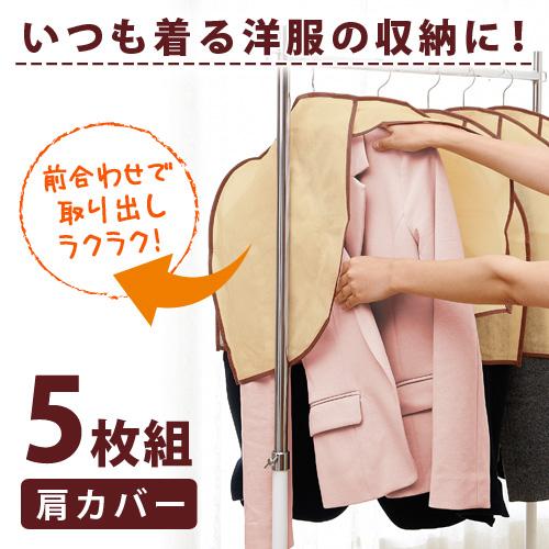 【アウトレット価格】肩のホコリよけカバー 5枚組