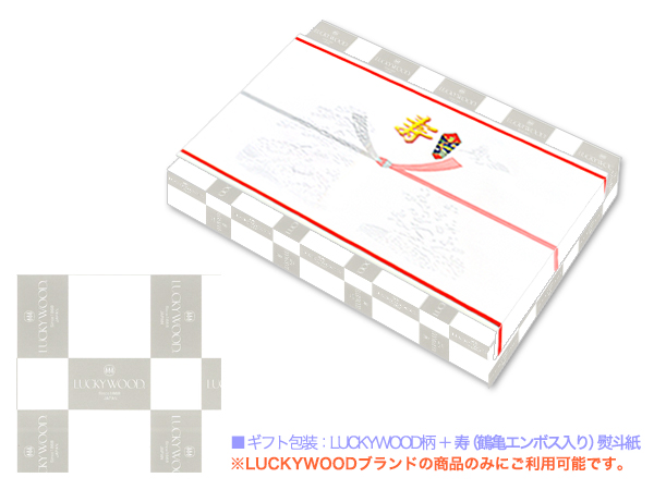 ギフト包装 LUCKY WOOD柄 ※ラッキーウッドブランド商品限定