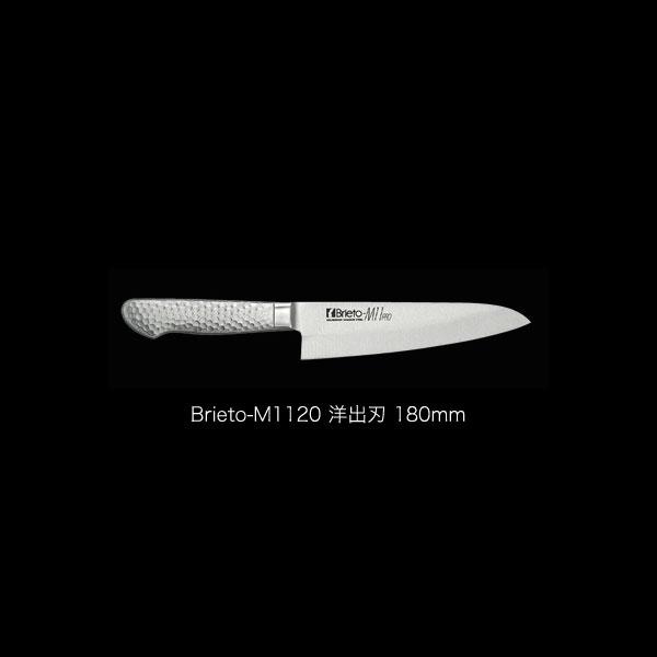 Brieto(ブライト)M11PRO 洋出刃包丁 180mm(両刃)