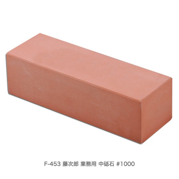 F-453 藤次郎 業務用 中砥石 #1000