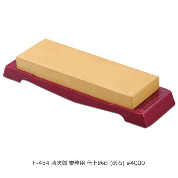 F-454 藤次郎 業務用 仕上砥石 #4000