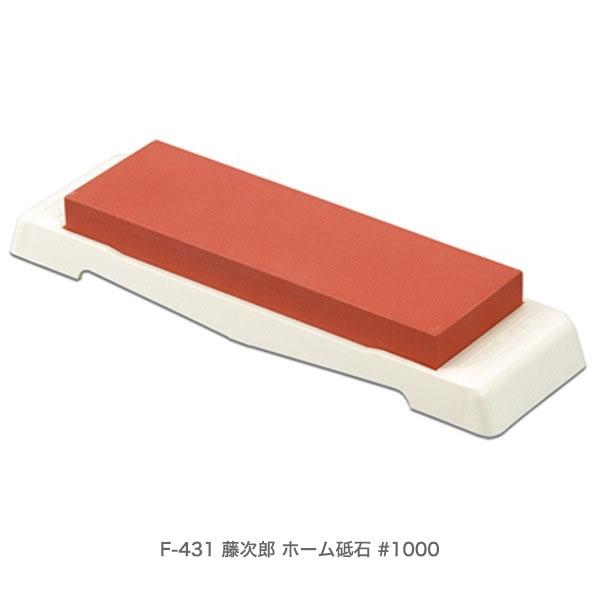 F-431 藤次郎 ご家庭用 ホーム砥石 #1000