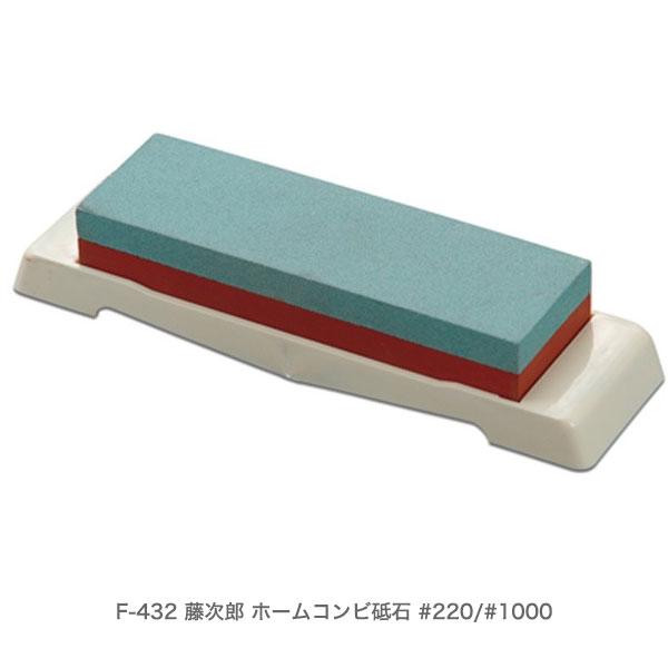 F-432 藤次郎 ご家庭用 ホームコンビ砥石 #220/#1000