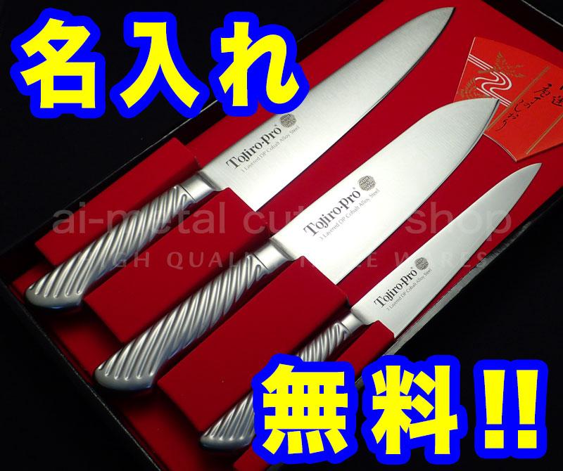 Tojiro-Pro(トウジロウ・プロ)DPコバルト合金鋼 包丁3本セット(牛刀210&三徳170&ぺティ150)