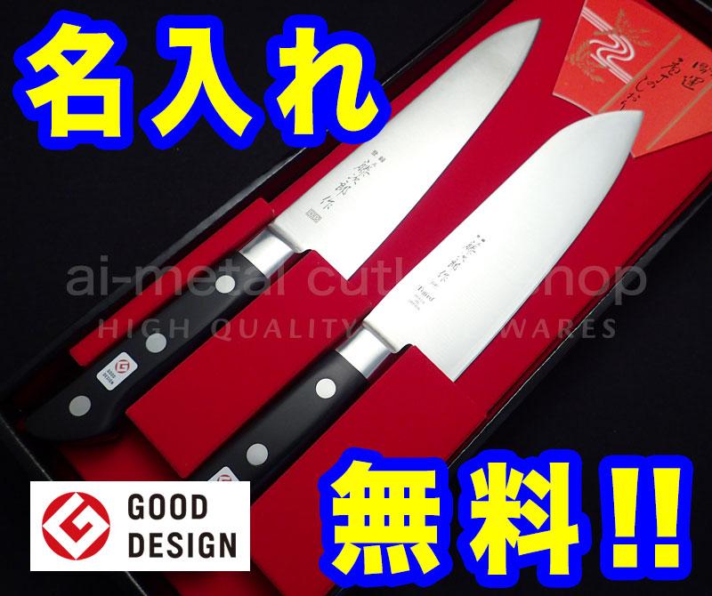 藤次郎(トウジロウ)DPコバルト合金鋼 包丁2本セット(牛刀180&三徳170)グッドデザイン賞受賞