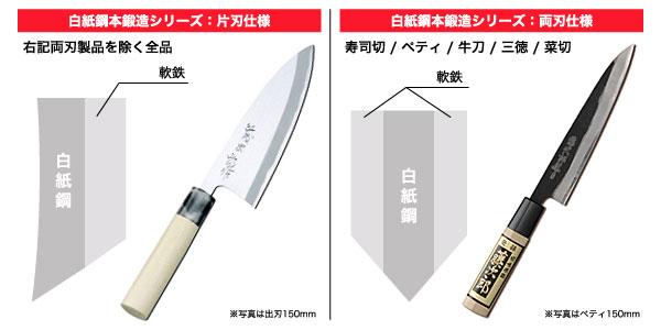 藤次郎(トウジロウ)白紙鋼本鍛造 ミガキ込厚三徳包丁 165mm