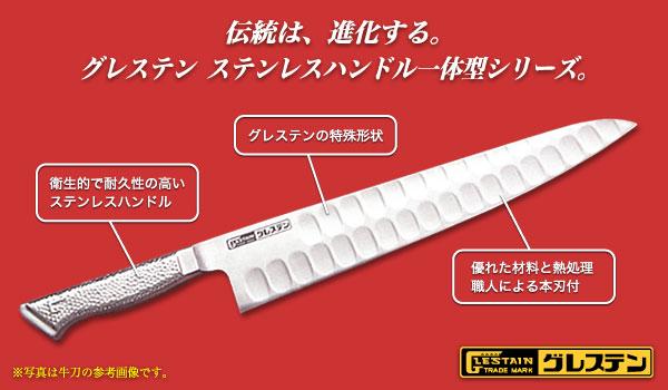 814TUMM GLESTAIN(グレステン)ステンレスハンドル ぺティナイフ 140mm(アップシェンクハンドル)
