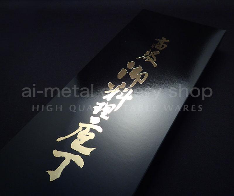 藤次郎(トウジロウ)DPコバルト合金鋼 包丁2本セット(牛刀210&ぺティ150)グッドデザイン賞受賞