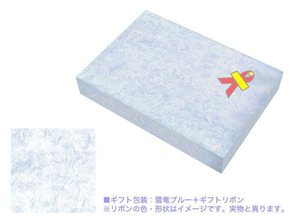 ギフト包装 雲竜ブルー柄
