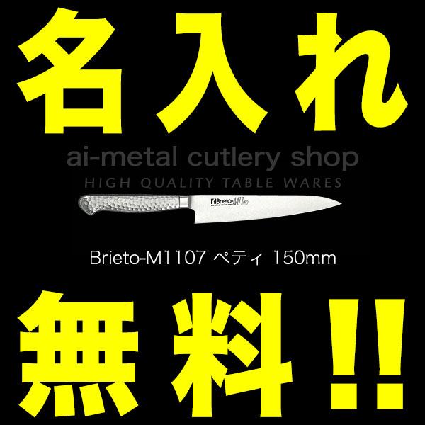Brieto(ブライト)M11PRO 包丁2本セット(万能175&ぺティ150)