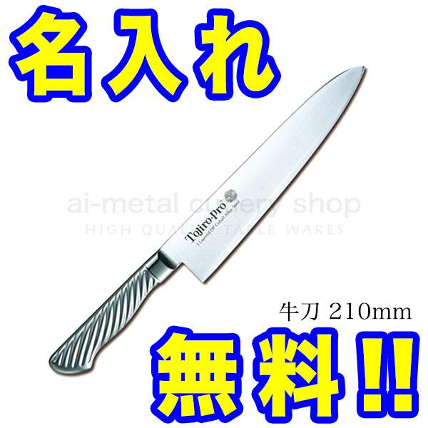 Tojiro-Pro(トウジロウ・プロ)DPコバルト合金鋼 包丁2本セット(牛刀210&ペティ150)