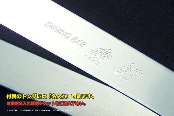 SFC(セフコ)MR-102 ペール&ピッチャー(トング名入れ可)