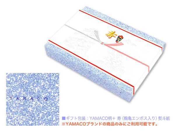ギフト包装 YAMACO柄 ※ヤマコブランド商品限定