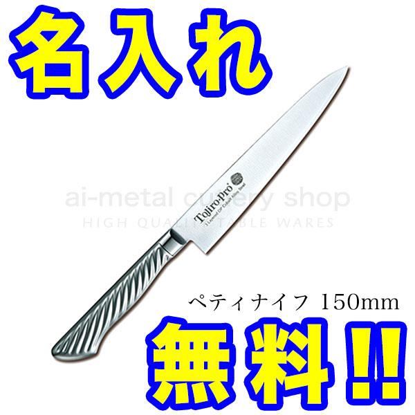 Tojiro-Pro(トウジロウ・プロ)DPコバルト合金鋼 包丁2本セット(三徳170&ぺティ150)