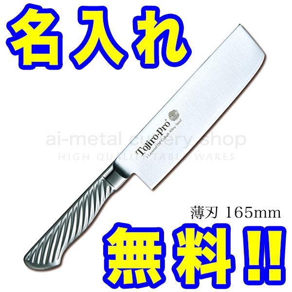 Tojiro-Pro(トウジロウ・プロ)DPコバルト合金鋼 包丁2本セット(三徳170&薄刃165)