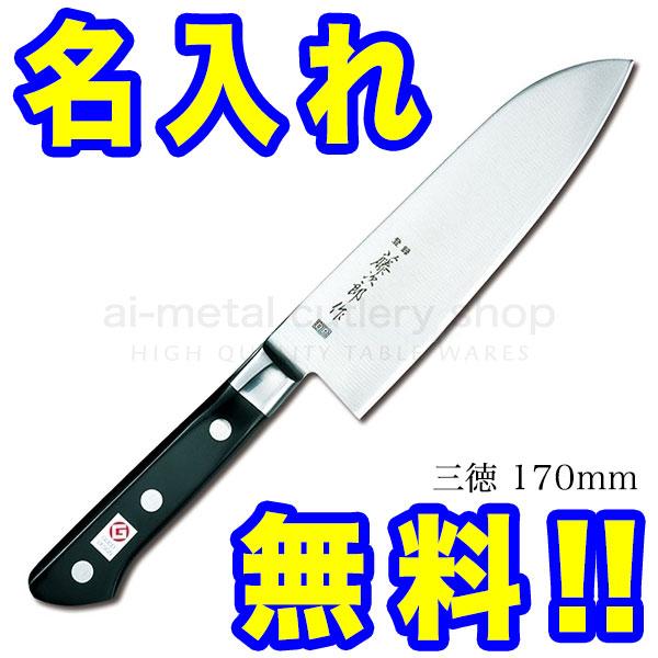 藤次郎(トウジロウ)DPコバルト合金鋼 包丁2本セット(牛刀210&三徳170)グッドデザイン賞受賞