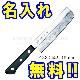 F-330 藤次郎(トウジロウ)DP霞流し(ダマスカス)鋼割込 菜切包丁 165mm