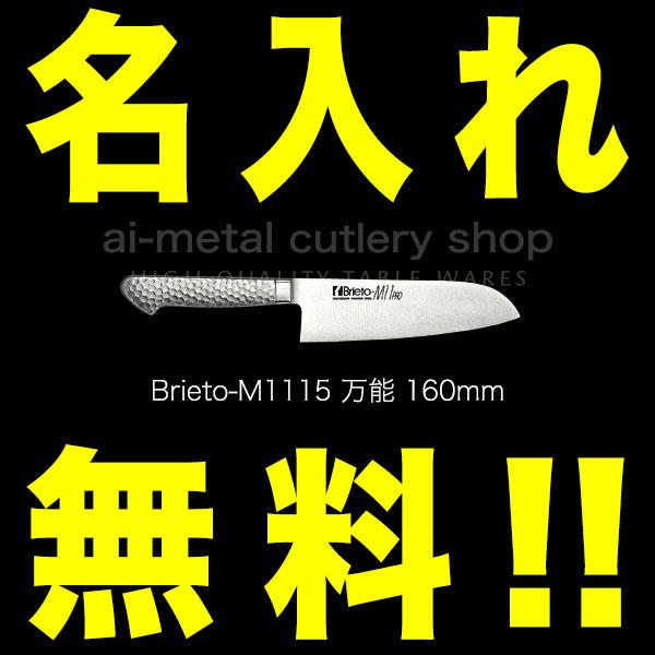 Brieto(ブライト)M11PRO 万能(三徳)包丁 160mm