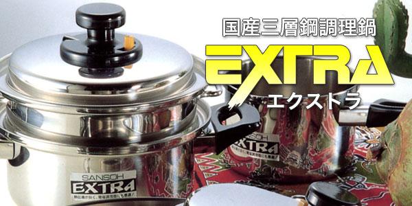 200VIH他オール熱源対応日本製三層鋼調理鍋シリーズ EXTRA(エクストラ)片手鍋18cm