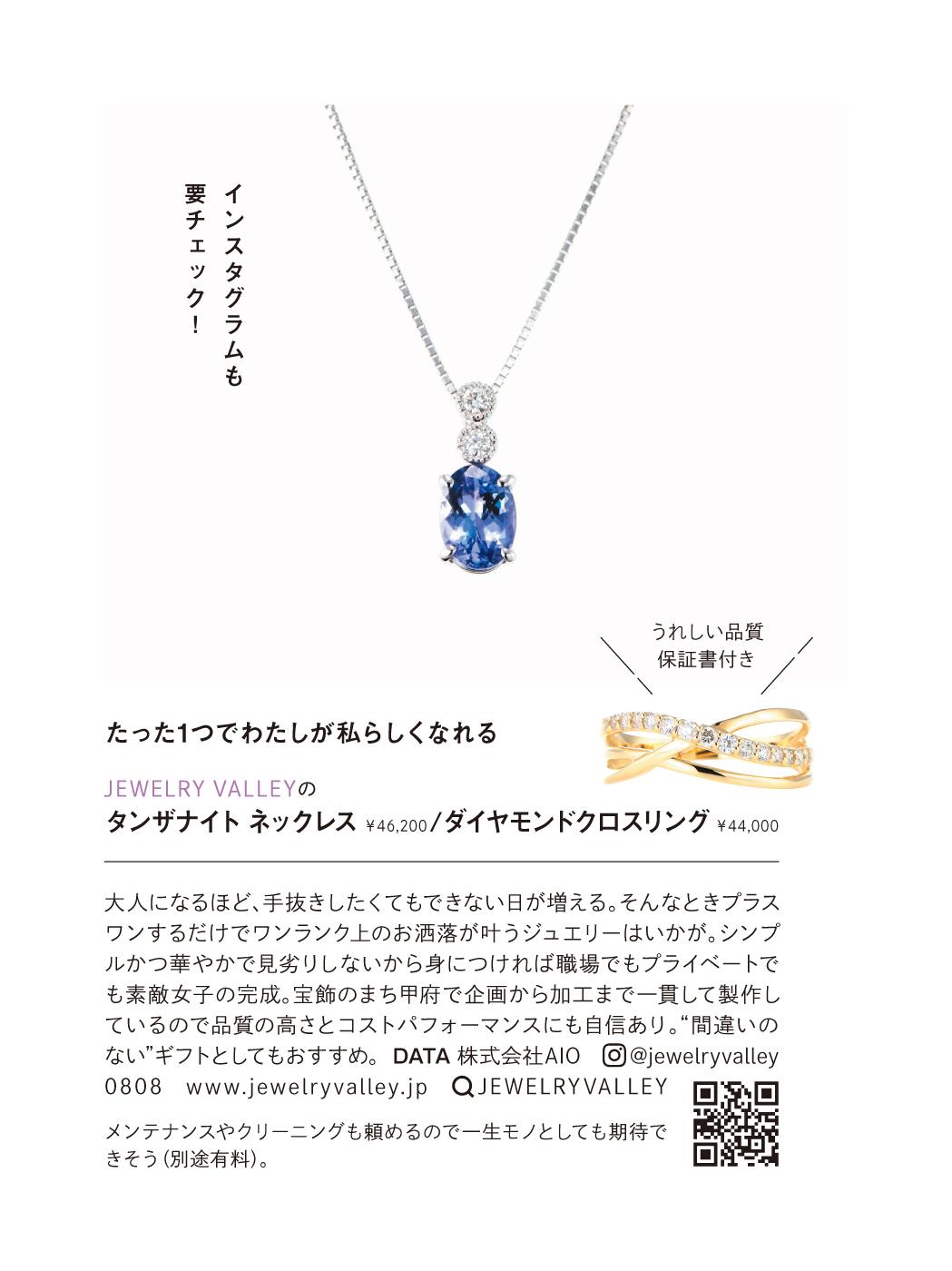 【雑誌CREA掲載】 Pt900 タンザナイト ネックレス