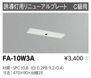 リニューアルプレート部品 FA-10W3A 東芝ライテック