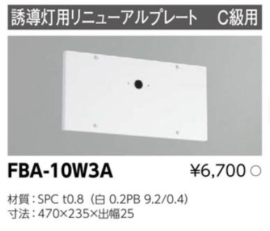 リニューアルプレート部品 FBA-10W3A 東芝ライテック