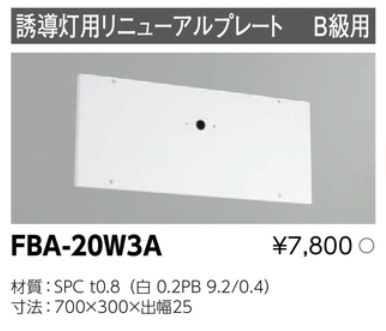 リニューアルプレート部品 FBA-20W3A 東芝ライテック