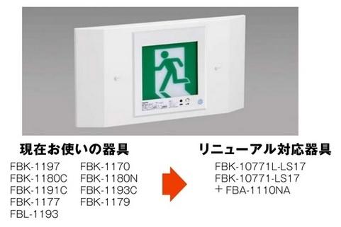 リニューアルプレート部品 FBA-1110NA 東芝ライテック