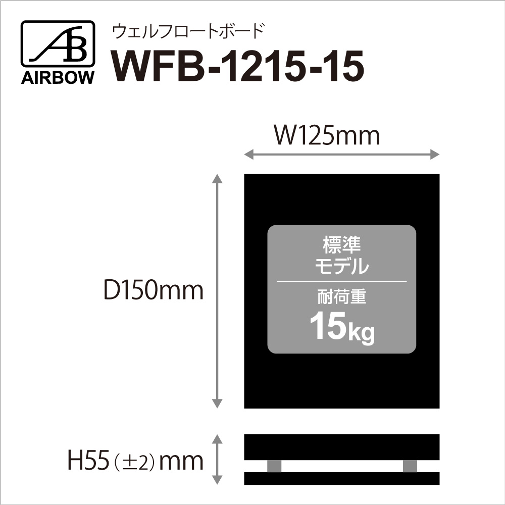 AIRBOW - WFB-1215-15(125×150mm・高さ約55mm/標準モデル/耐荷重15kg・3台)