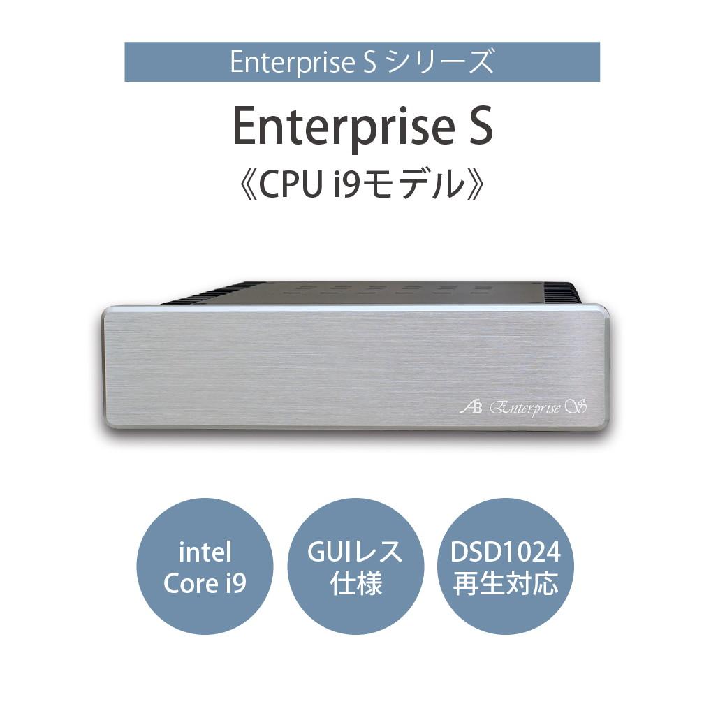AIRBOW - Enterprise S(ミュージックPC・i9・ハイエンドモデル)