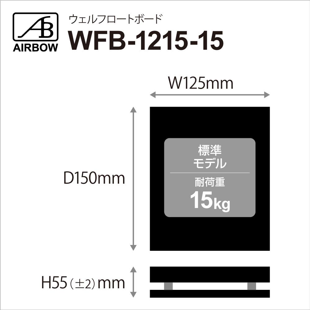 AIRBOW - WFB-1215-15(125×150mm・高さ約55mm/標準モデル/耐荷重15kg・7台)