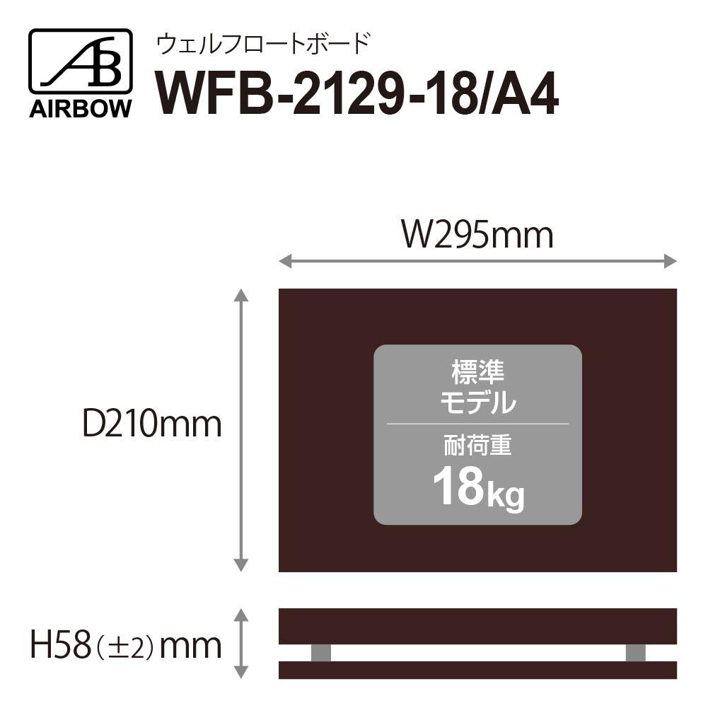 AIRBOW - WFB-2129-18/A4(210×295mm・高さ約58mm/標準モデル/耐荷重18kg・1台)