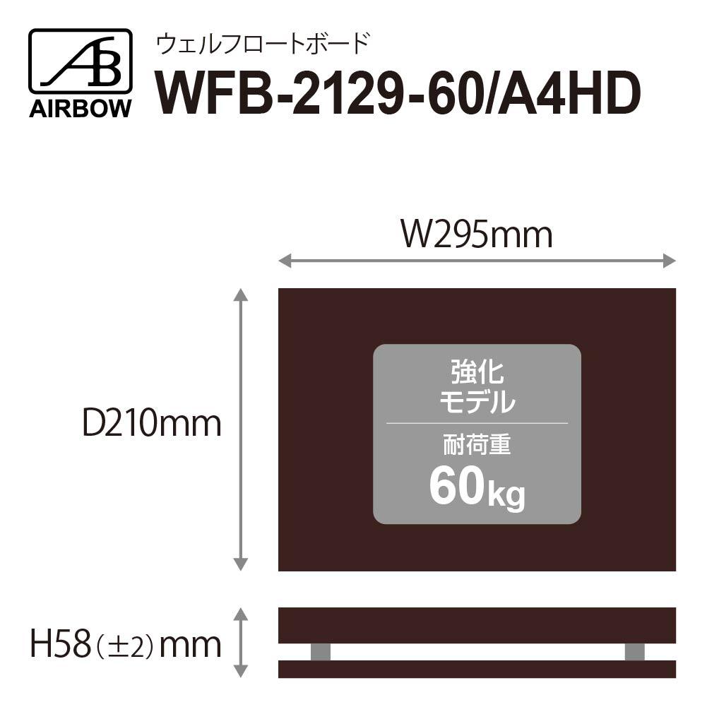 AIRBOW - WFB-2129-60/A4HD(210×295mm・高さ約58mm/強化モデル/耐荷重60kg・1台)