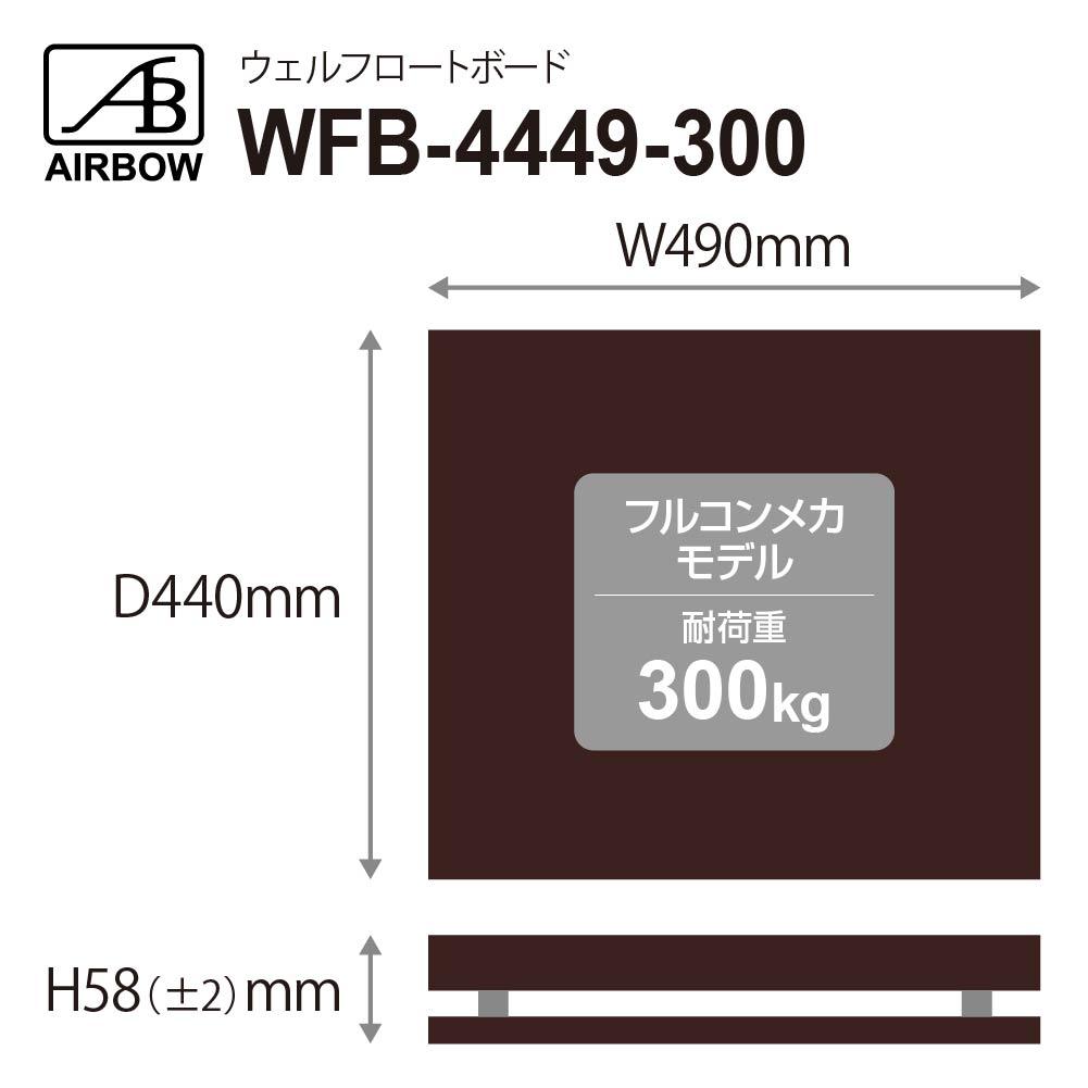 AIRBOW - WFB-4449-150/300(440×490mm・高さ約58mm/耐荷重150kg・300kgお選びいただけます・1台)