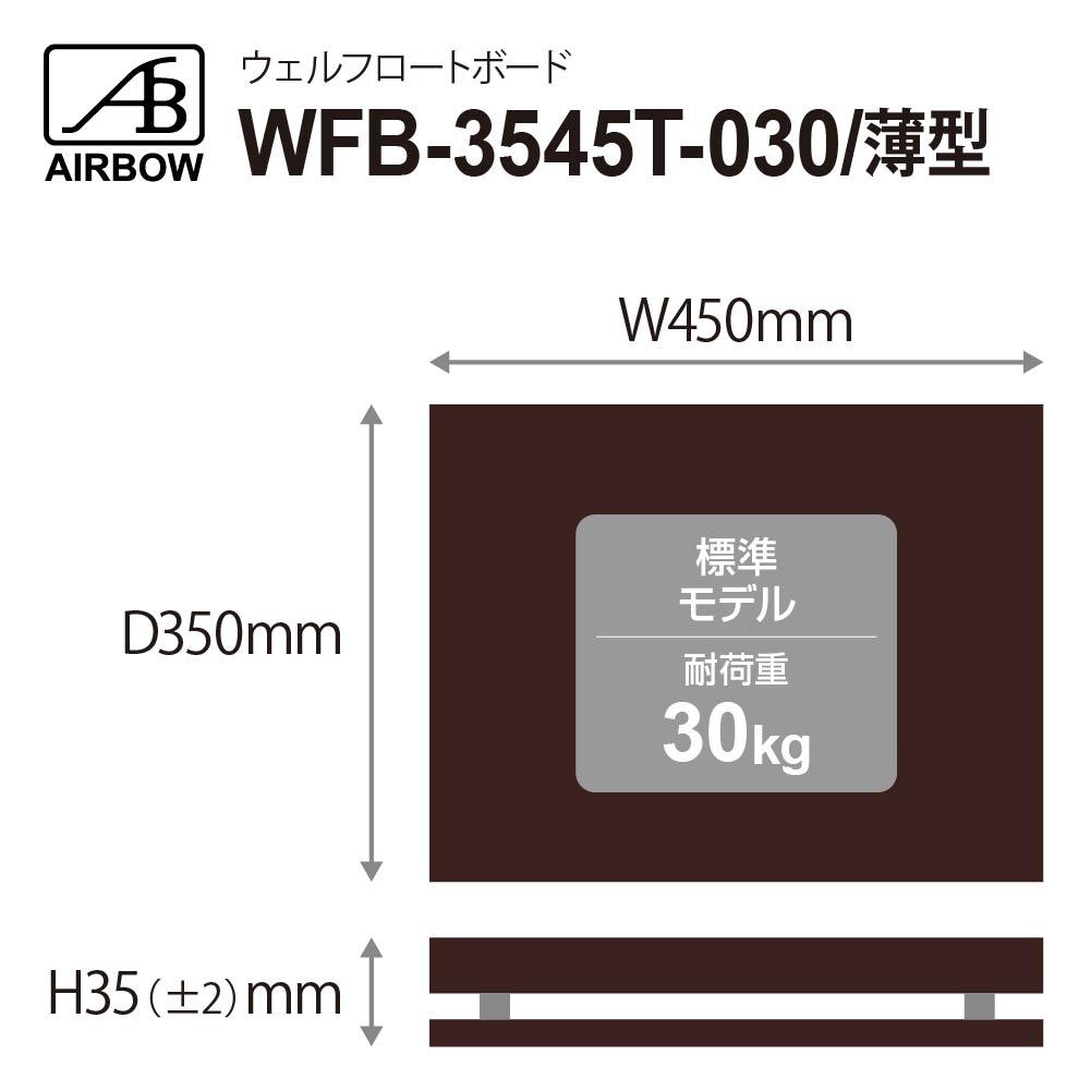 AIRBOW - WFB-3545T-030/300/薄型(350×450mm・高さ約35mm/耐荷重30kg・300kgお選びいただけます・1台)