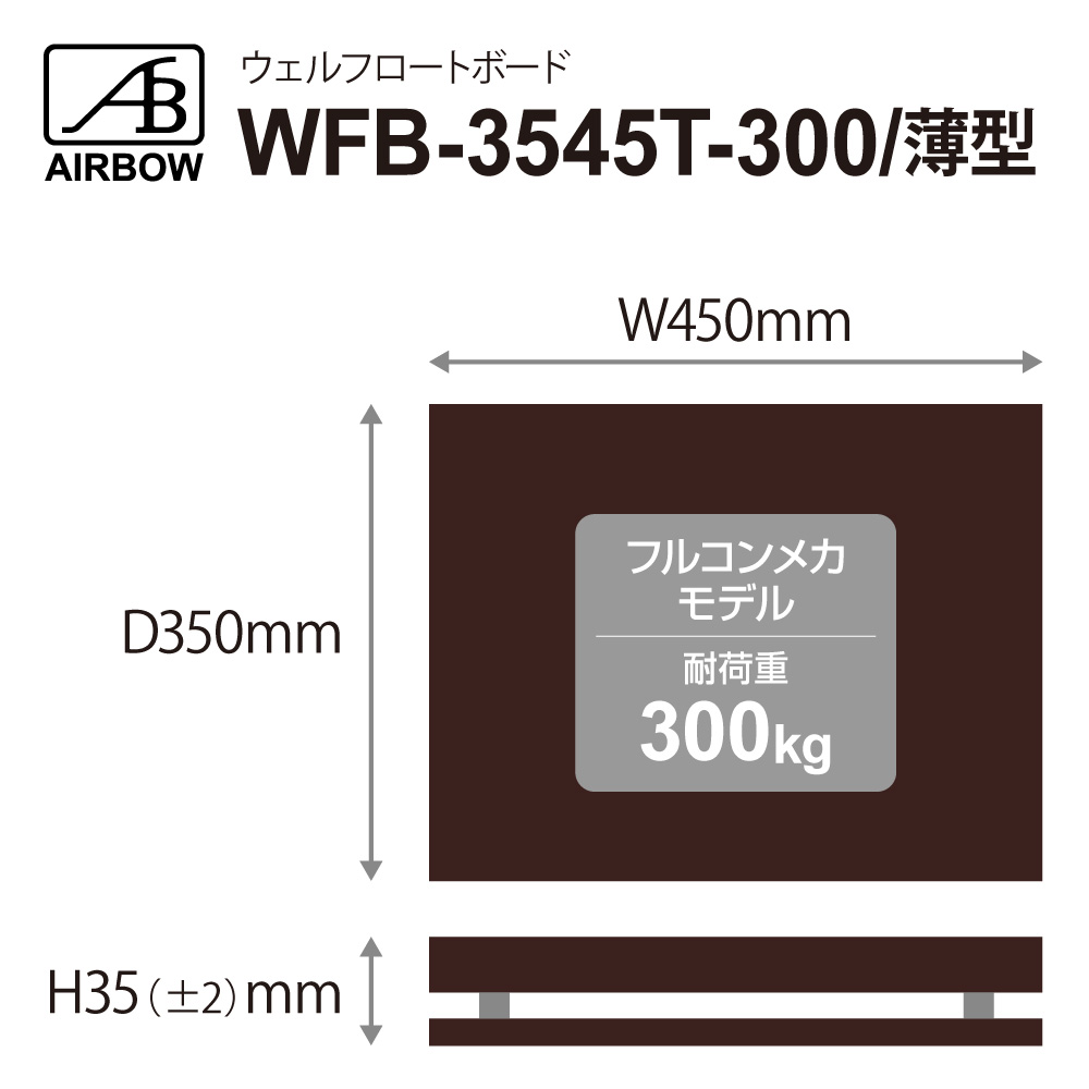 AIRBOW - WFB-3545-T(1枚)