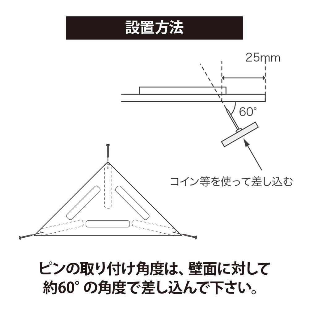 AIRBOW - ROOM SILENCER TRIANGLE(もや取り君・スマイル)(6枚入)