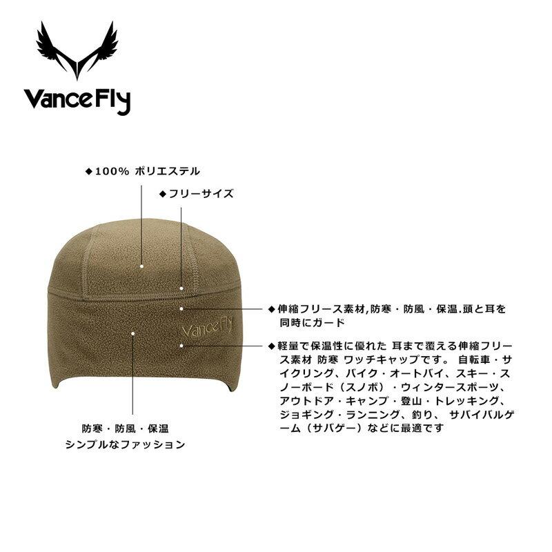 VanceFly フリースイヤーフラップハット Coyote Brown