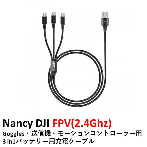 Nancy DJI FPV(2.4Ghz)   Goggles・送信機・モーションコントローラー用 3 in1バッテリー用充電ケーブル