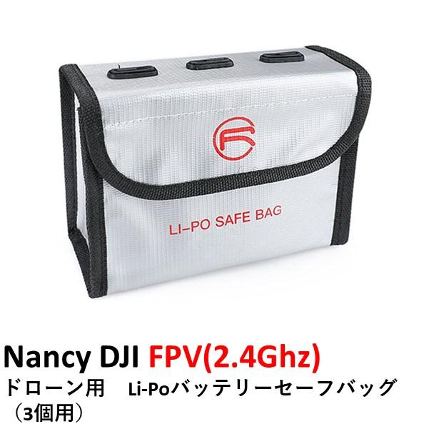 Nancy DJI FPV(2.4Ghz)   ドローン用 Li-Poバッテリーセーフバッグ(3個用) DJI AIR 2Sにも
