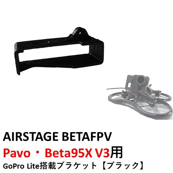 AIRSTAGE BETAFPV  Pavo・Beta95X V3用 GoPro Lite搭載ブラケット【ブラック】