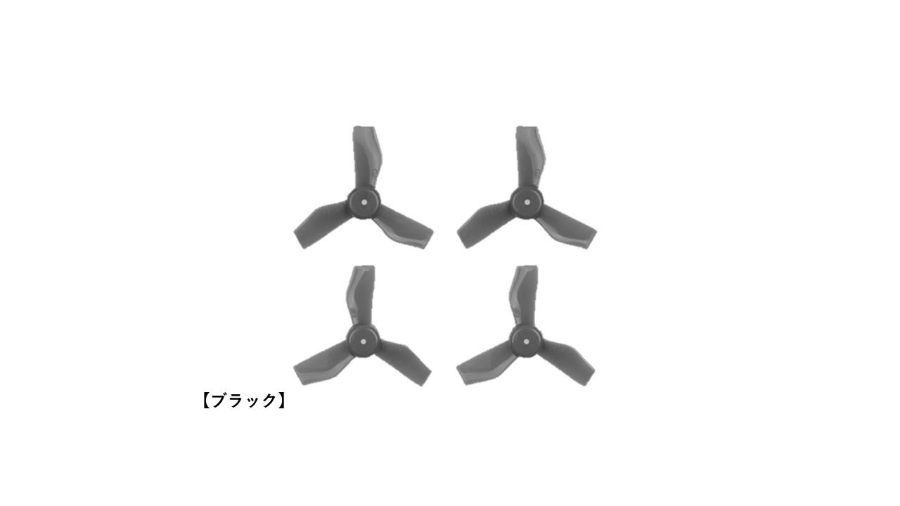 BETAFPV 65x HD プロペラ Gemfan 31mm 3-blade Micro Whoop Propellers (1.0mm Shaft)【選べるカラー】