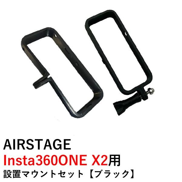 AIRSTAGE Insta360ONE X2用 設置マウントセット【ブラック】