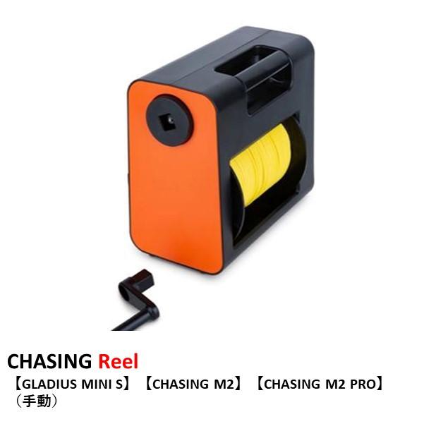 CHASING Reel 【GLADIUS MINI S】【CHASING M2】【CHASING M2 PRO】 (手動)