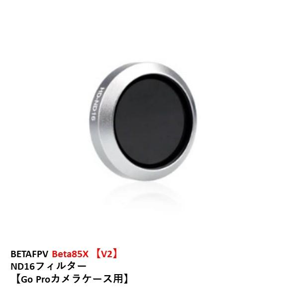 BETAFPV Beta85X 【V2】 ND16フィルター【Go Proカメラケース用】
