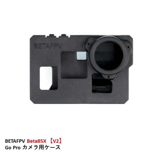 BETAFPV Beta85X 【V2】 Go Pro カメラ用ケース