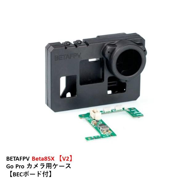 BETAFPV Beta85X 【V2】 Go Pro カメラ用ケース【BECボード付】