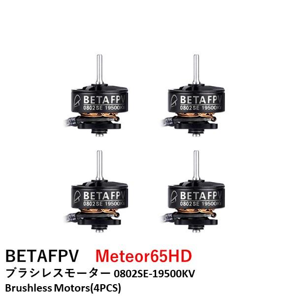 BETAFPV Meteor65HD ブラシレスモーター 0802SE-19500KV Brushless Motors(4PCS)